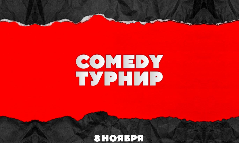 В Риге впервые пройдёт турнир комиков под патронажем Comedy Club
